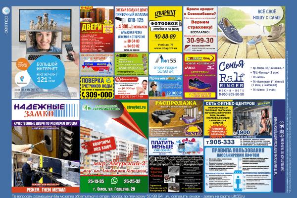 Информационная сетка за март 2016 (сектор 2)
