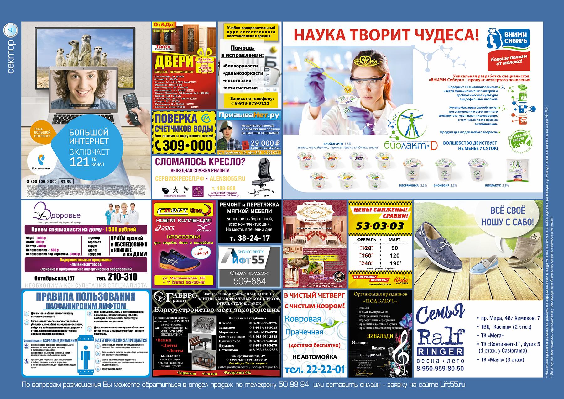 Информационная сетка за апрель 2016 (сектор 4)