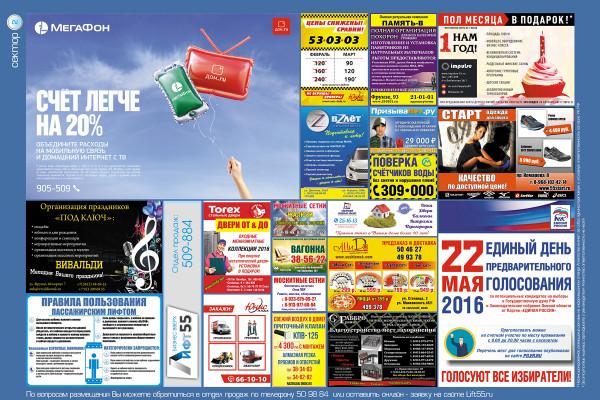 Информационная сетка за май 2016 (сектор 2)