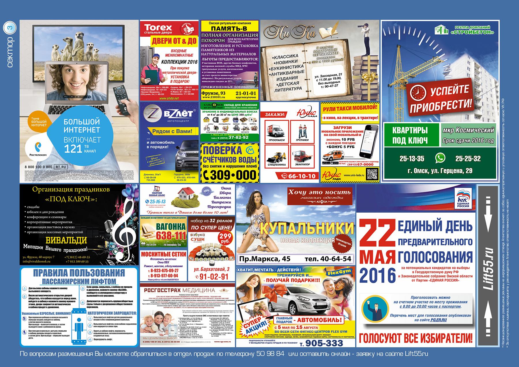 Информационная сетка за май 2016 (сектор 3)