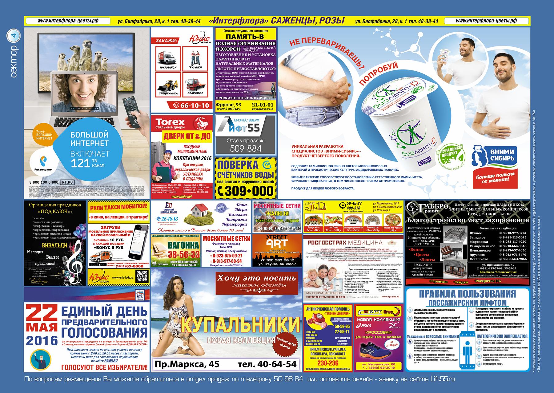 Информационная сетка за май 2016 (сектор 4)