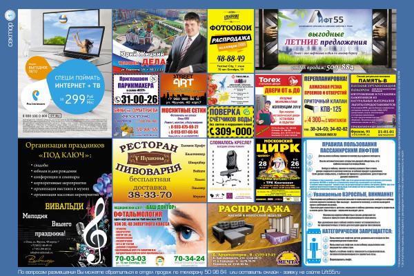 Информационная сетка за июнь 2016 (сектор 1)