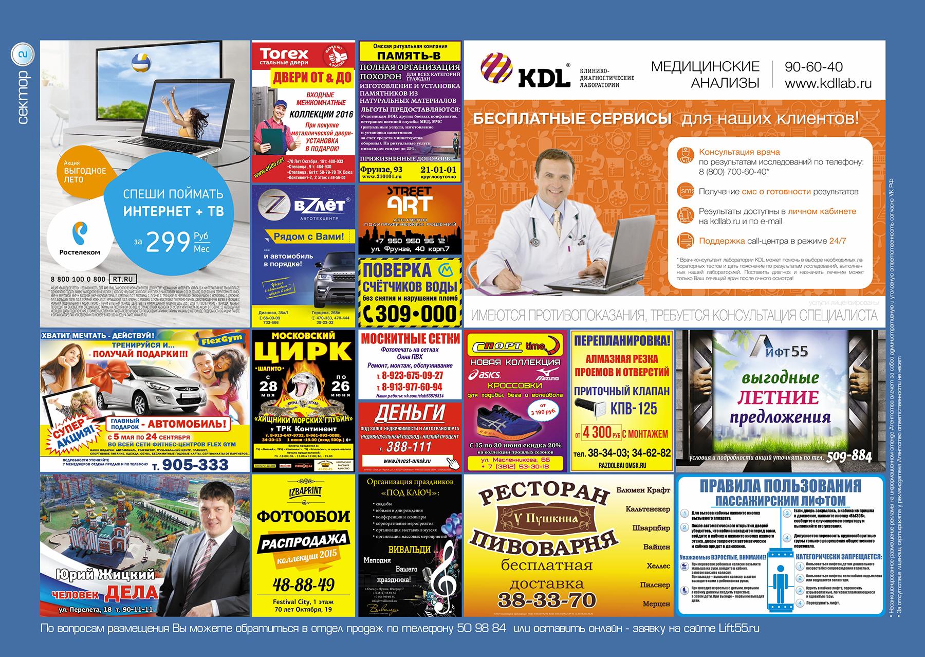 Информационная сетка за июнь 2016 (сектор 2)